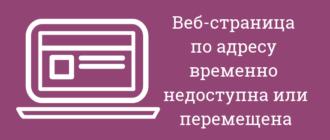 веб страница по адресу временно недоступна или перемещена что делать