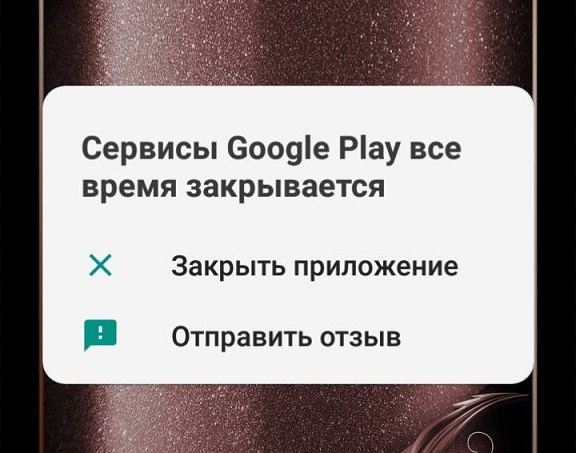сервисы гугл плей все время закрывается как убрать выскакивающее окно
