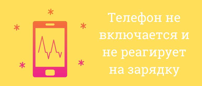 телефон не включается и не реагирует на зарядку андроид
