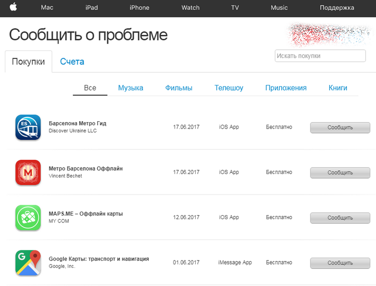 покупка apple com bill что это