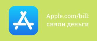 apple com bill сняли деньги что это