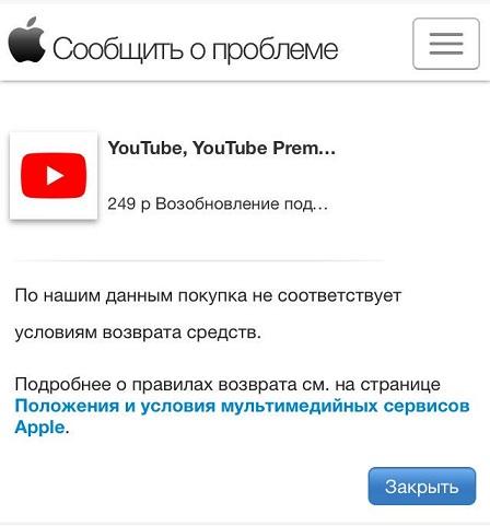 apple com bill что это за списание