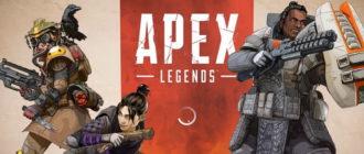 бесконечное возобновление apex legends