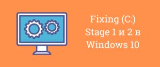 fixing c stage windows 10 при включении