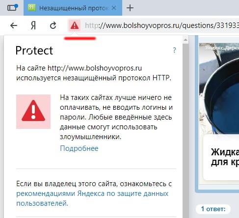 на сайте используется незащищенный протокол http как исправить