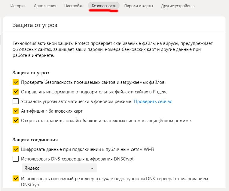изменение настроек в браузере