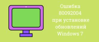 код ошибки 80092004 windows 7 как исправить