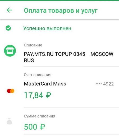 pay mts ru topup что это