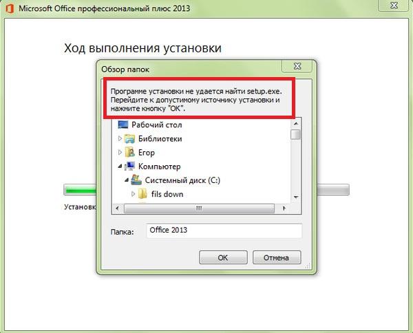 программе установки не удается найти setup exe office 2013