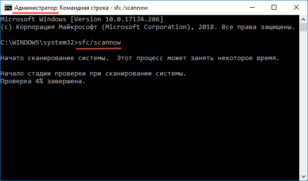 Проверка Windows 10 через команду sfc/scannow