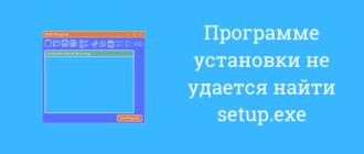 Программе установки не удается найти setup.exe